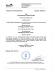 Préselt kályhacsempe ÉMI tipusvizsgálati bizonyítvány